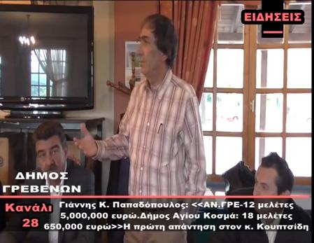 video~ Γιάννης Κ.Παπαδόπουλος: Η 1η απάντηση στον κ. Κουπτσίδη