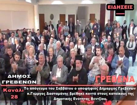 video~ Ο υπ. Δήμαρχος Γρεβενών Γιώργος Δασταμάνης κοντά στους κατοίκους της Δημοτικής Ενότητας Βεντζίου