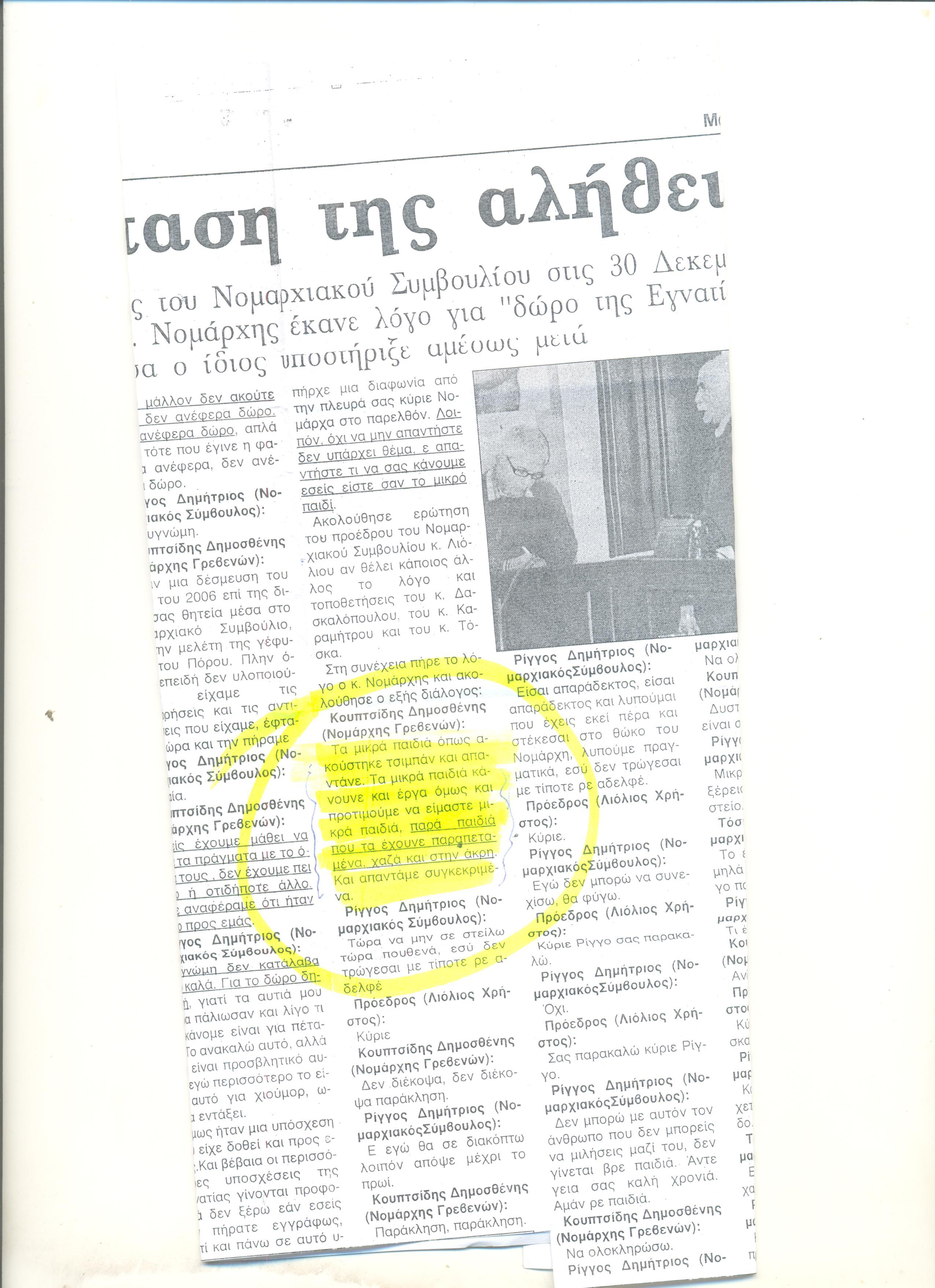 Νομαρχιακό Συμβούλιο: Αυτή ήταν η συμπεριφορά του Δ. Κουπτσίδη στον αείμνηστο Δημήτρη Ρίγγο: Διαβάστε την μεγάλη προσβολή… στο πρόσωπό του!!!