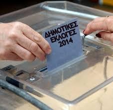 Τα αποτελέσματα των εκλογών στον Δήμο Γρεβενών