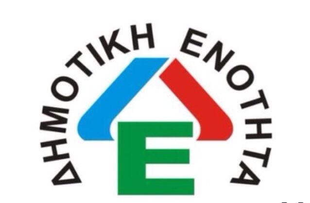 Νίκος Μίγκος: Ευχαριστώ την κοινωνία του Δήμου Δεσκάτης