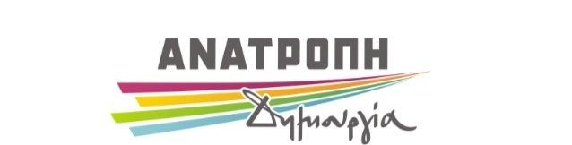 Μήνυμα του υπ. Περιφερειάρχη Δυτικής Μακεδονίας Θ. Καρυπίδη