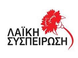 Ψήφισε ΚΚΕ στις Ευρωεκλογές  και Λαϊκή Συσπείρωση στο δήμο και την περιφέρεια