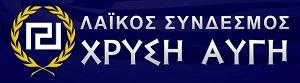 Ελληνική Αυγή : Δελτίο Τύπου