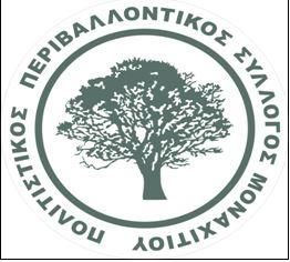 Εκπολιτιστικός Περιβαλλοντικός Σύλλογος Μοναχιτίου : Συγχαρητήριο