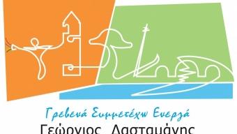 Γιώργος Δασταμάνης: Την Πέμπτη στις 7.30 η κεντρική ομιλία στο Κέντρο Πολιτισμού Γρεβενών