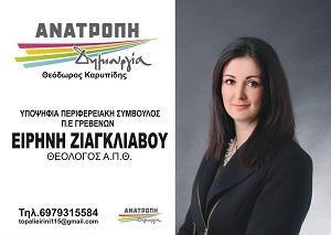 Ειρήνη Ζιαγκλιαβού : Γιατί είμαι υπ. Περιφερειακή Σύμβουλος με τον Θοδωρή Καρυπίδη. Το βιογραφικό.