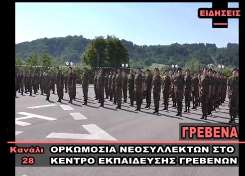 video~Τελετή Ορκωμοσίας Νεοσυλλέκτων οπλιτών 2014 Τ/Π 586 Γρεβενών