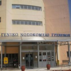 Ανακοίνωση του Νοσοκομείου Γρεβενών για δειγματοληψίες
