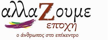 «Αλλάζουμε Εποχή» : Η μάχη ενάντια στη «μικρή» ΔΕΗ, είναι μάχη για τη ζωή και το μέλλον της Δυτικής Μακεδονίας ΟΛΟΙ στον ΑΓΩΝΑ