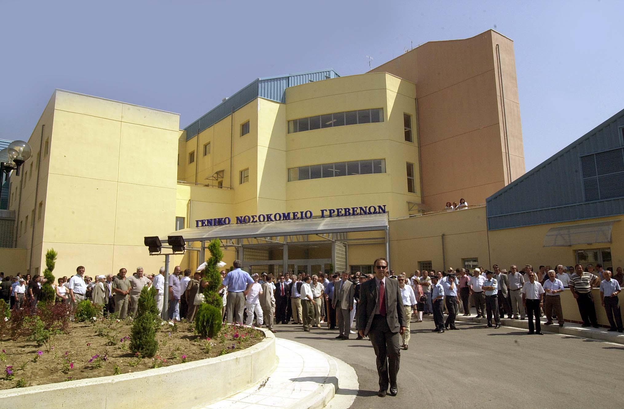 Σήμερα Τρίτη: Εκρηκτική η κατάσταση στο Νοσοκομείο Γρεβενών. Γιατροί, Νοσοκόμες και προσωπικό έξω από το Νοσοκομείο!!!