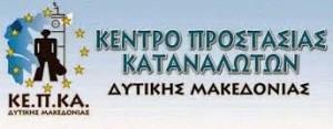 ΚΕ.Π.ΚΑ. Δυτικής Μακεδονίας: Αυξήσεις σε έμμεσους φόρους. Τι συμβουλεύει τους καταναλωτές