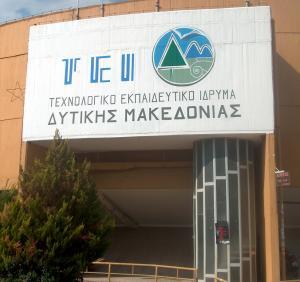 Πανεπιστήμιο Δυτικής Μακεδονίας: Τεχνολογία, ρύποι και επιπτώσεις στη δημόσια υγεία