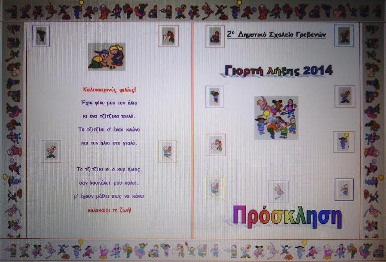 2ο Δημοτικό Σχολείο Γρεβενών: Πρόγραμμα Γιορτής