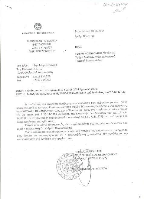 Να απαντήσει  ο Διοικητής του Νοσοκομείου Γρεβενών κος Κουκάκης  στο έγγραφο του Υπουργείου Οικονομικών