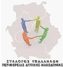 Ανακοίνωση του Συλλόγου Υπαλλήλων Δυτικής Μακεδονίας
