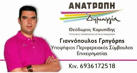 Ο Γρηγόρης Γιαννόπουλος εκλέγεται ως τέταρτος περιφερειακός σύμβουλος της Π.Ε Γρεβενών – Απόφαση του Πρωτοδικείου