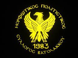 Ο χορός του Μορφωτικού Πολιτιστικού Συλλόγου Βατολάκκου