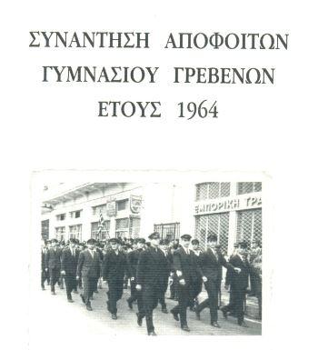 Συνάντηση αποφοίτων Γυμνασίου Γρεβενών έτους 1964