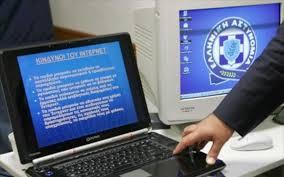 Η Διεύθυνση Δίωξης Ηλεκτρονικού Εγκλήματος ενημερώνει τους πολίτες, για την εμφάνιση στην Χώρα μας του κακόβολου λογισμικού «Shylock»