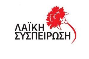 Ανακοίνωση για τη 19η Μάη – Ημέρα Μνήμης της Γενοκτονίας του Ποντιακού Ελληνισμού