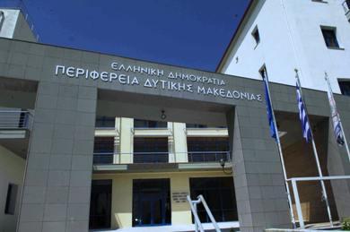 Συνεδριάζει τη Δευτέρα το Περιφερειακό Συμβούλιο Δυτικής Μακεδονίας