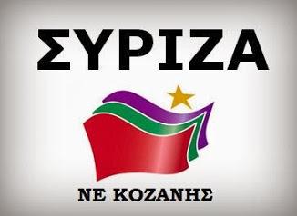 ΤΜΗΜΑ ΑΓΡΟΤΙΚΗΣ ΠΟΛΙΤΙΚΗΣ ΣΥΡΙΖΑ Π.Ε. ΚΟΖΑΝΗΣ: Η αποβιομηχάνιση της χώρας σε πλήρη εξέλιξη
