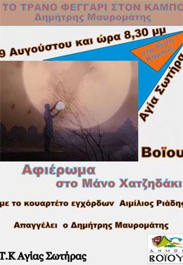 4o Τρανό Φεγγάρι : Αφιέρωμα στο Μάνο Χατζηδάκη
