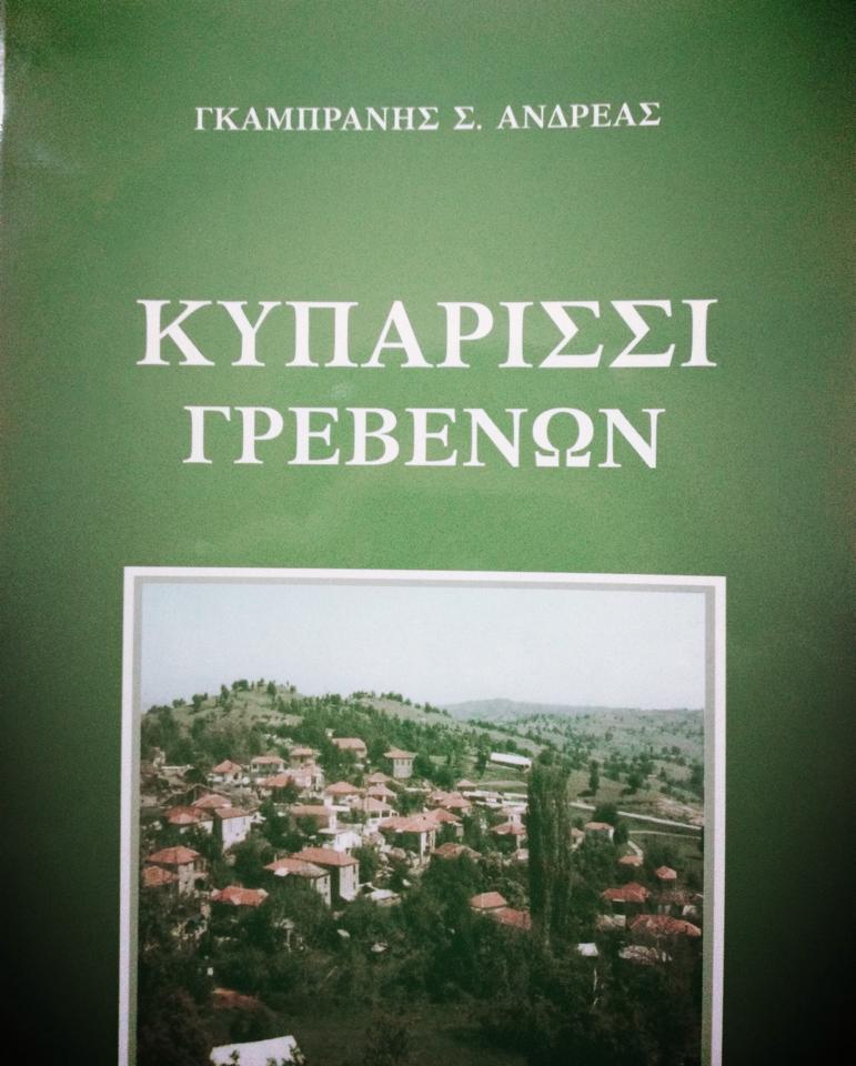 Εκδόθηκε από το Δημήτριο Γκαμπράνη το βιβλίο Κυπαρίσσι Γρεβενών
