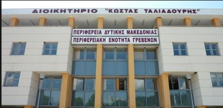 Διεύθυνση Αγροτικής Οικονομίας Περιφερειακής Ενότητας Γρεβενών: Τα αποτελέσματα αξιολόγησης των αιτήσεων υποψηφιότητας των υποψηφίων για το Μέτρο 1.1.2. «Εγκατάσταση Νέων Γεωργών»