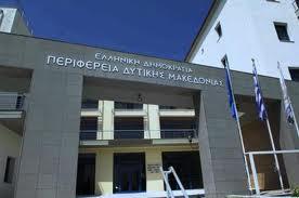 Συνεδριάζει την Πέμπτη η Οικονομική Επιτροπή της Περιφέρειας Δυτικής Μακεδονίας