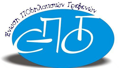 """Ποδηλατοβόλτα """"Ο ΓΥΡΟΣ ΤΗΣ ΠΟΛΗΣ ΤΩΝ ΓΡΕΒΕΝΩΝ"""""""