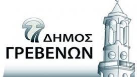 Το πρώτο δημοτικό συμβούλιο υπό τη νέα Δημοτική Αρχή του Δήμου Γρεβενών