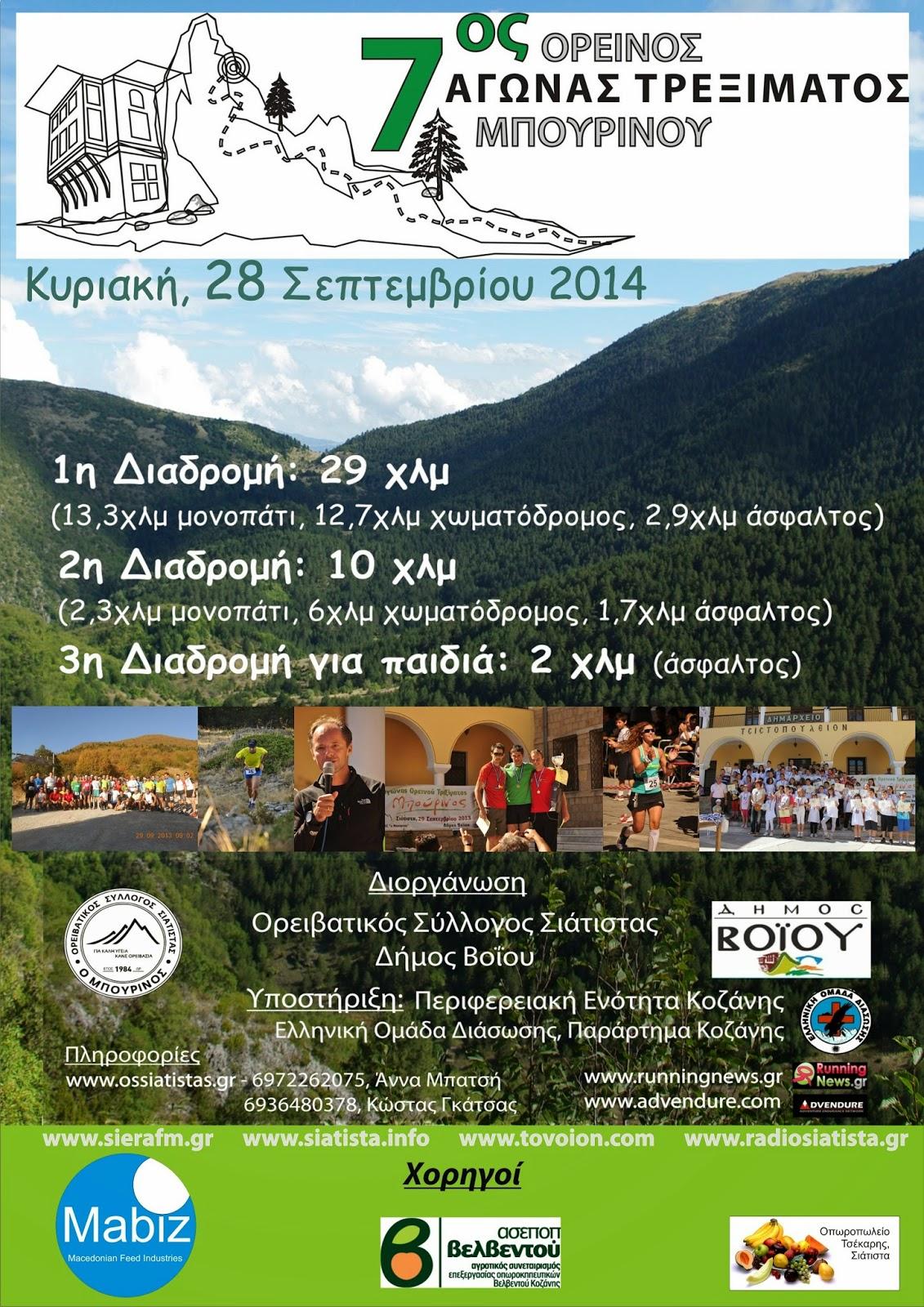 7ος Αγώνας Ορεινού Τρεξίματος Μπούρινου (29 χλμ) 28-9-2014