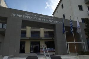 Το νέο Διοικητικό Συμβούλιο Π.Ε.Δ. Δυτικής Μακεδονίας