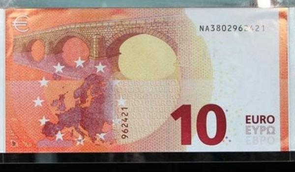Αυτό είναι το νέο χαρτονόμισμα των 10 ευρώ
