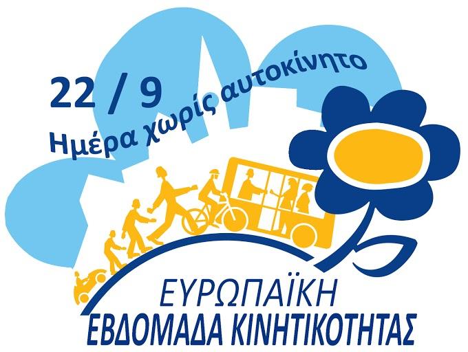 Δήμος Γρεβενών: 16-22 Σεπτεμβρίου: Ευρωπαϊκή Εβδομάδα Κινητικότητας – Διαβάστε το πρόγραμμα
