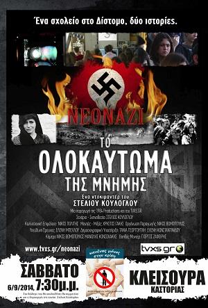Καστοριά: Ντοκιμαντέρ μνήμης