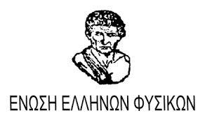 Ένωση Ελλήνων Φυσικών : Τρίμηνη επιμόρφωση 68 ωρών στα βήματα… της αξιολόγησης