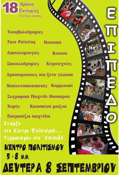 Εκδηλώσεις του Κέντρου Ξένων Γλωσσών ΄΄ ΕΠΙΠΕΔΟ΄΄ στο Κέντρο Πολιτισμού την Δευτέρα 8 Σεπτεμβρίου