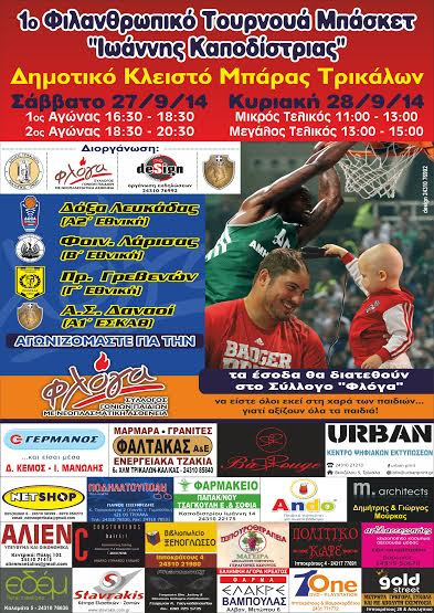 Ο Πρωτέας Γρεβενών σε τουρνουά,που θα διεξαχθεί το επόμενο Σαββατοκύριακο 27&28 Σεπτεμβρίου στα Τρίκαλα