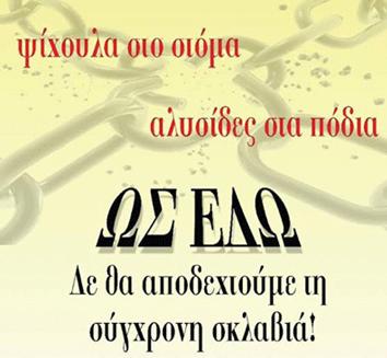 Γραμματεία ΠΑΜΕ Γρεβενών: Πανελλαδικό συλλαλητήριο το Σάββατο 1 Νοέμβρη