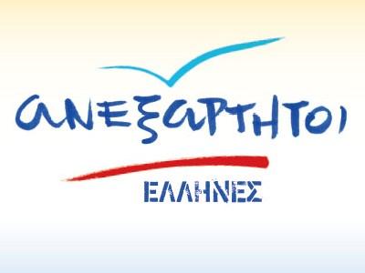 Ανεξάρτητοι Έλληνες Κοζάνης: Εκφράζουμε την πλήρη συμφωνία μας με την απόφαση της Κοινοβουλευτικής Ομάδας του Κινήματος, να θέσει εκτός αυτής τη βουλευτή της Π.E. Kοζάνης, κα Ραχήλ Μακρή