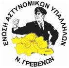 ΕΑΥΝ Γρεβενών: « Εκλογοαπολογιστική Γενική Συνέλευση»