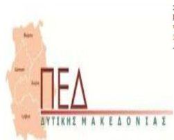 Συνεδριάζει το Διοικητικό Συμβούλιο της ΠΕΔ Δυτικής Μακεδονίας