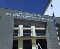Συνεδριάζει τη Δευτέρα η Οικονομική Επιτροπή της Περιφέρειας Δυτικής Μακεδονία
