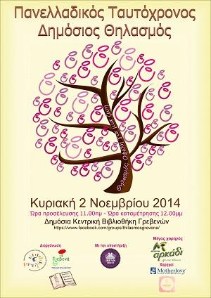Εκδήλωση στα Γρεβενά για το θηλασμό – Την Κυριακή 2 Νοεμβρίου