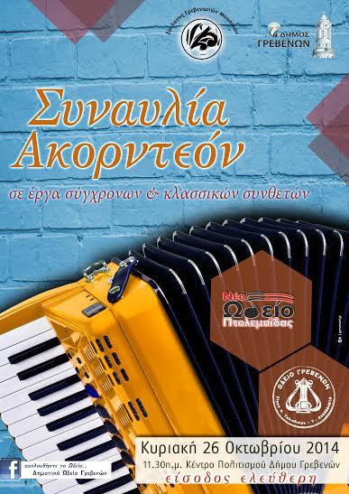 Γρεβενά: Μουσική εκδήλωση την Κυριακή 26 Οκτωβρίου