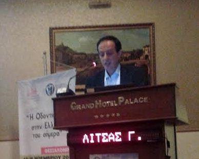 Εισηγητής στο Πανελλήνιο Οδοντιατρικό Συνέδριο ο Συντοπίτης μας Ορθοδοντικός Δρ.Γιώργος Λίτσας
