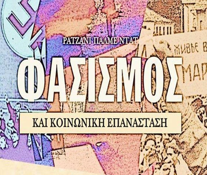Η ΤΟ Γρεβενών του ΚΚΕ διοργανώνει παρουσίαση του  ΡΑΤΖΑΝΙ ΠΑΛΜΕ ΝΤΑΤ «Φασισμός και Κοινωνική Επανάσταση»  στο Δημαρχείο Γρεβενών